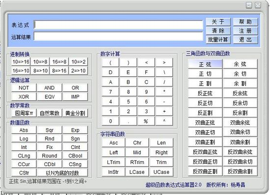 超级函数表达式运算器图片1