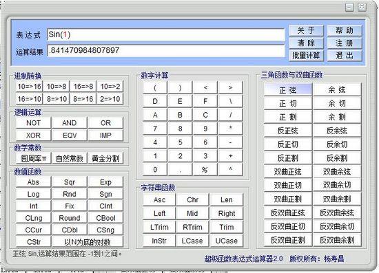超级函数表达式运算器图片3