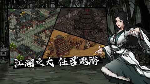 烟雨江湖幽州图