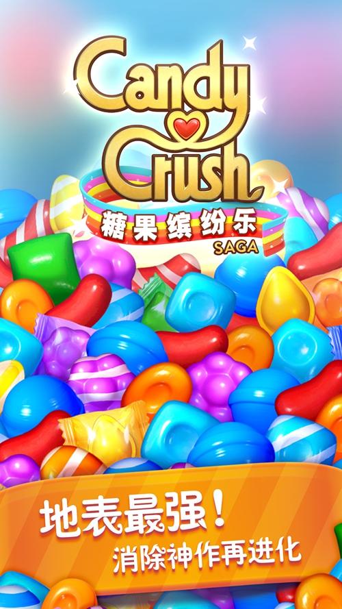 糖果缤纷乐截图0