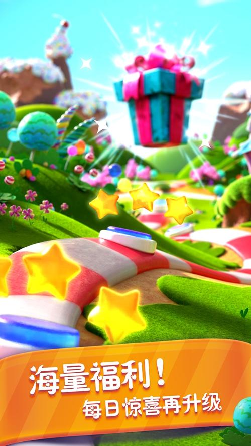 糖果缤纷乐截图4