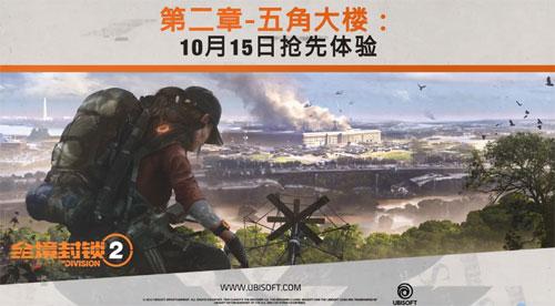 《全境封锁2》 游戏截图9