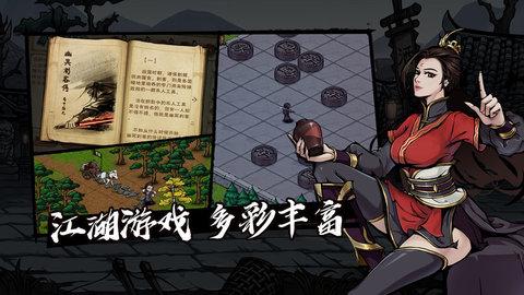 烟雨江湖越女剑图