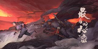 《最后的秘密》最新游戏画面曝光 艺术刻画红色史诗