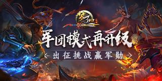 《梦三国手游》:军团模式再升级 出征挑战赢军勋