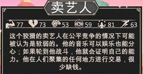 为了吾王职业介绍6