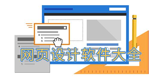 網頁設計軟件