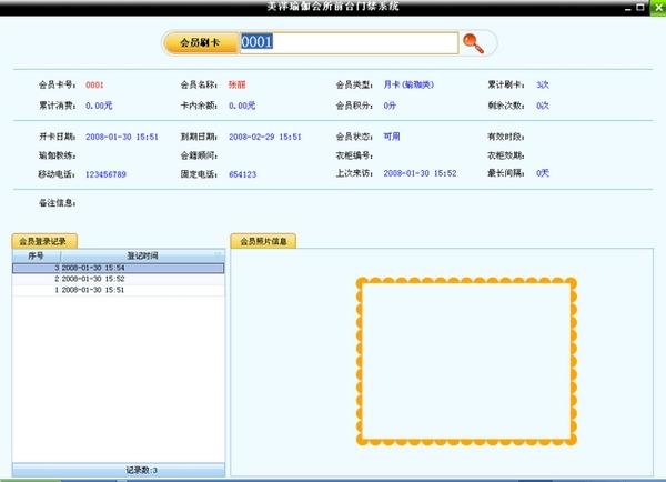 美萍瑜伽管理系統軟件圖片2