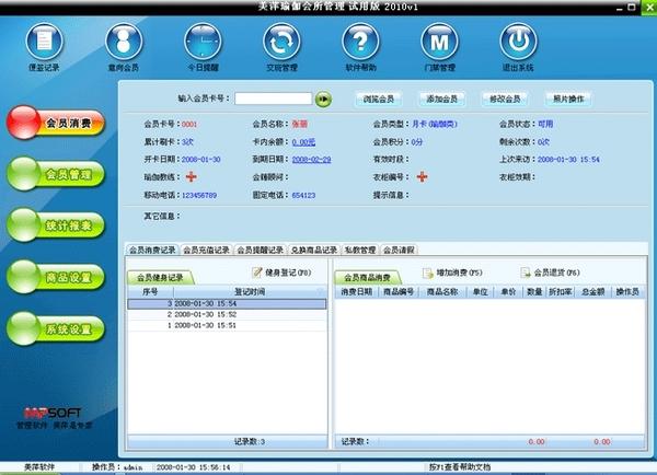 美萍瑜伽管理系統軟件圖片1