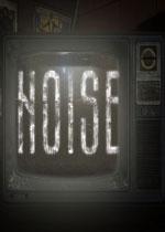 嘈杂(Noise)PC破解版