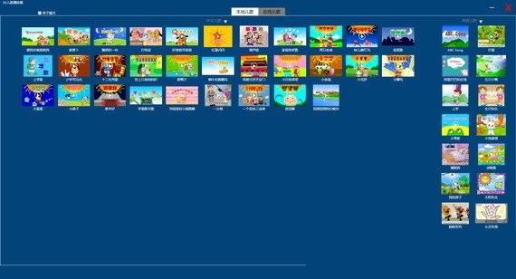 61儿歌播放器软件图片1