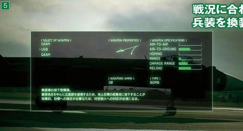 《皇牌空战7》游戏截图8