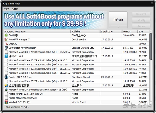 Soft4Boost Any Uninstaller图片1