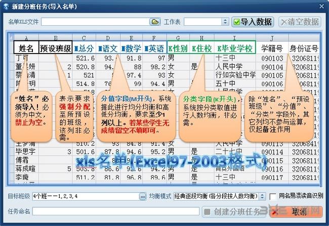 精良智能自动新生分班软件图片2