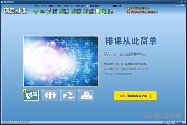 JPK精良排课软件图片1