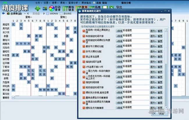JPK精良排课软件图片3
