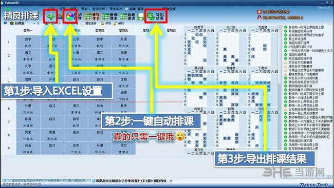 JPK精良排课软件图片4