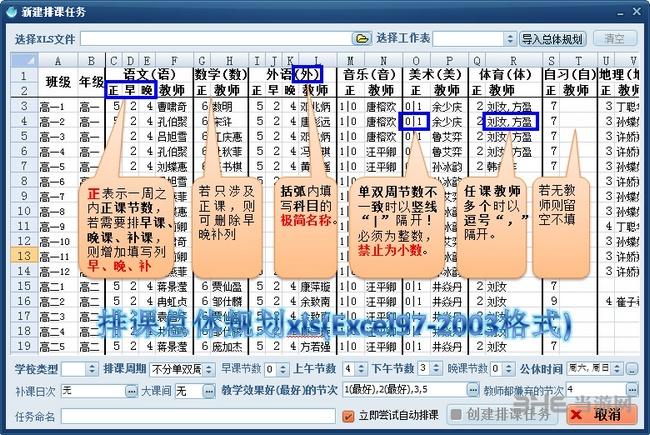 JPK精良排课软件图片5