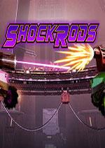 ShockRodsPC硬�P版