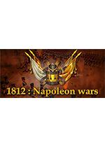 1812:拿破����(1812: Napoleon Wars)中文版