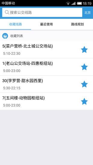 北京���r公交截�D3