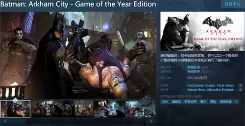 《蝙蝠侠:阿卡姆之城》Steam商店截图