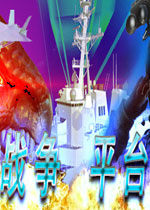 战争平台(War Platform 2.0)中文破解版