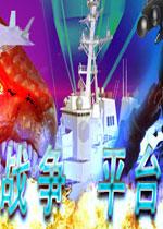 ���平�_(War Platform 2.0)中文破解版