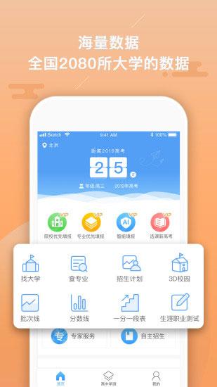志愿大��app截�D2