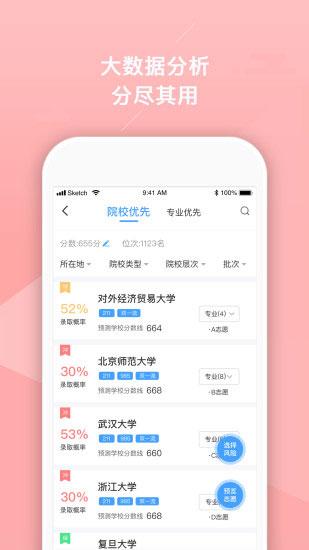 志愿大��app截�D3