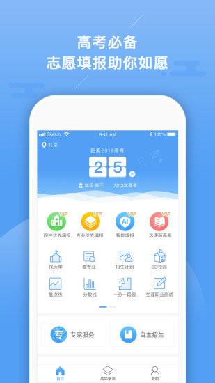 志愿大��app截�D1