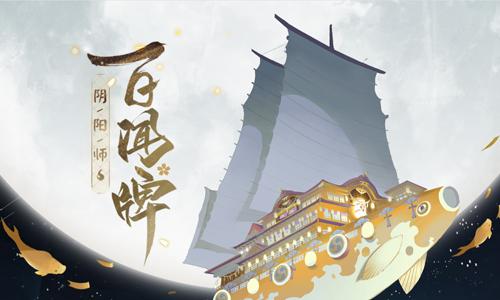阴阳师百闻牌图片
