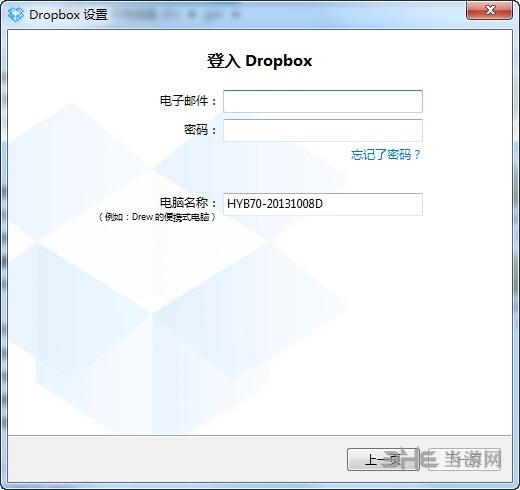 dropbox圖片3