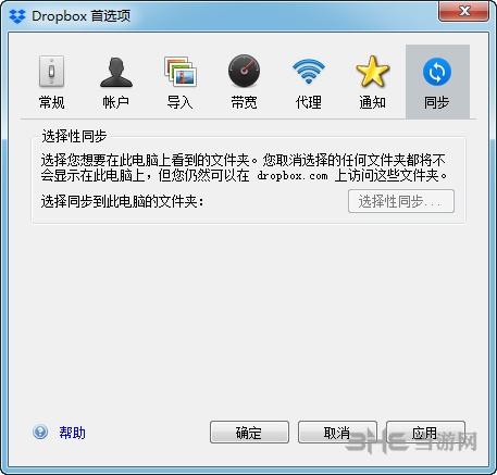 dropbox圖片4