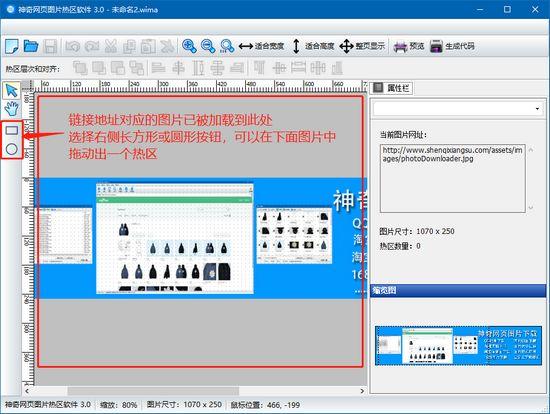 神奇網頁圖片熱區軟件2