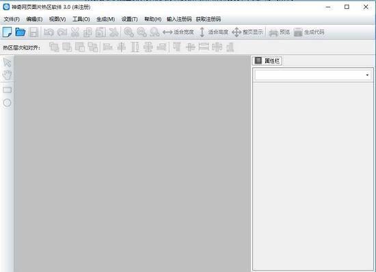 神奇網頁圖片熱區軟件圖片1
