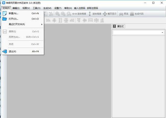 神奇網頁圖片熱區軟件圖片2