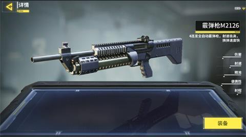 使命召喚手游M2126散彈槍怎么樣