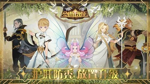 剑与远征中文版截图2