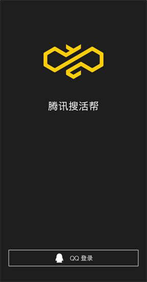 �v�搜活��app截�D1