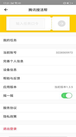 �v�搜活��app截�D2
