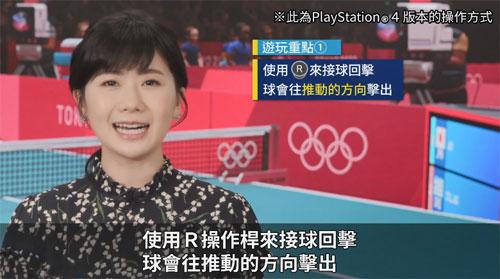 《2020东京奥运》视频截图5