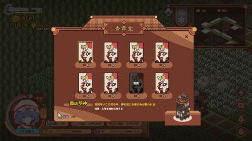 《东方异文石》游戏截图7