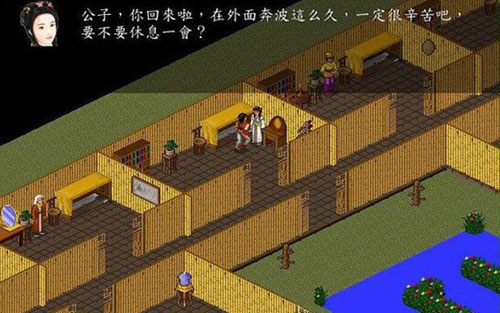 金庸群侠传之苍龙逐日游戏截图10