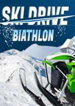 滑雪道:冬季�身�(Ski Drive: Biathlon)中文破解版