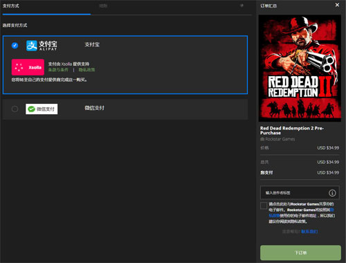 《荒野大镖客2》普通版购买页面