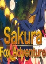 樱花狐娘冒险 (Sakura Fox