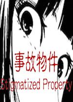 事故物件(Stigmatized Property)中文破解版