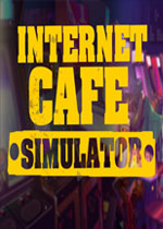 网吧模拟器(Internet Cafe Simulator)中文破解版