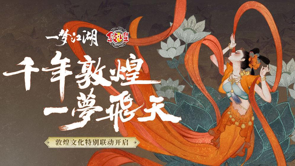 一��(meng)江湖楚留香重制版截�D0